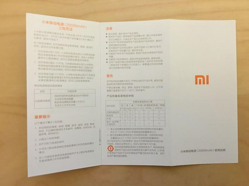 Xiaomi instruction manual