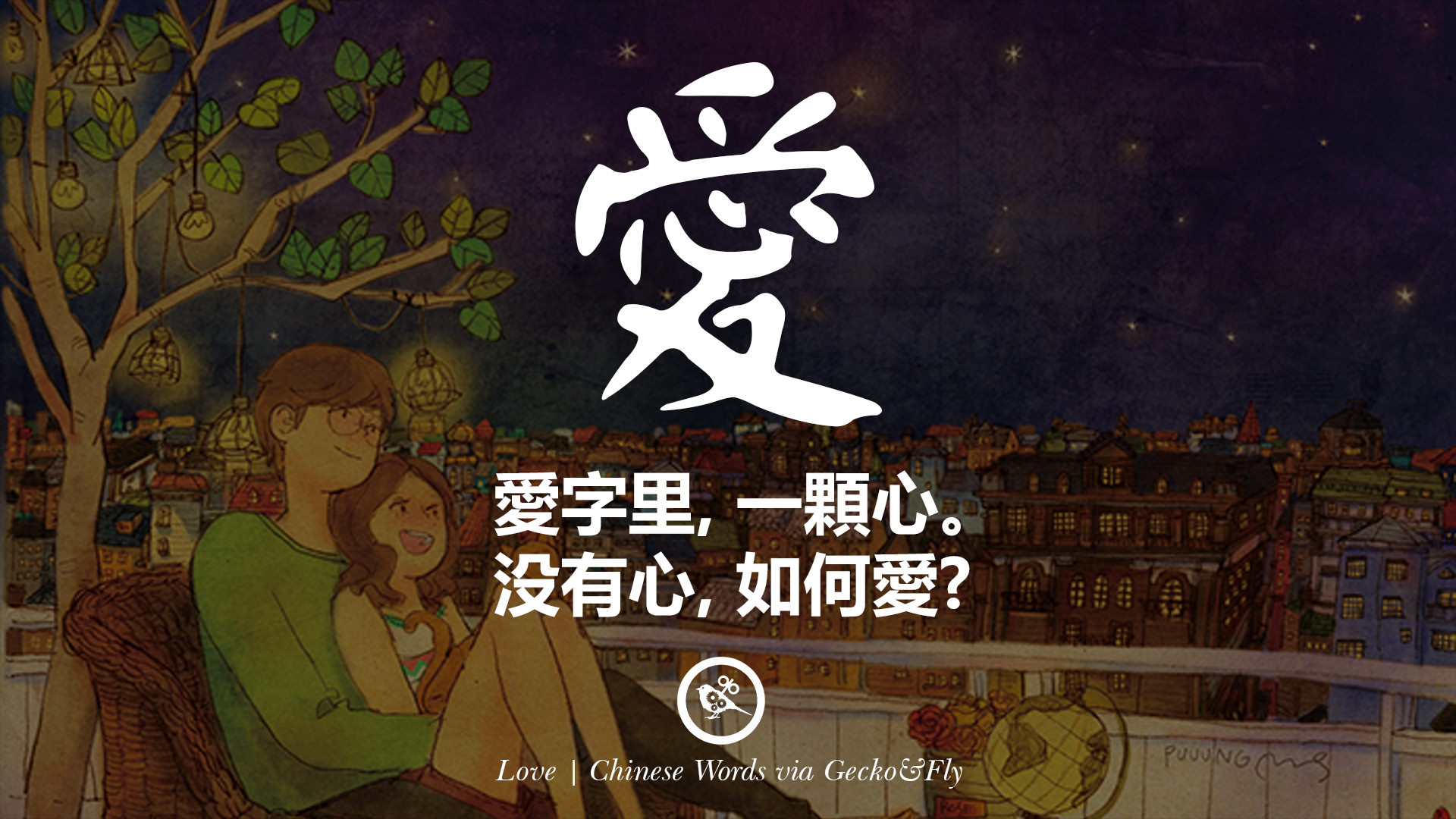 E  B Love In Traditional Chinese Japanese Kanji Has Another Chinese Character Within It That Is  E Bf  Heart