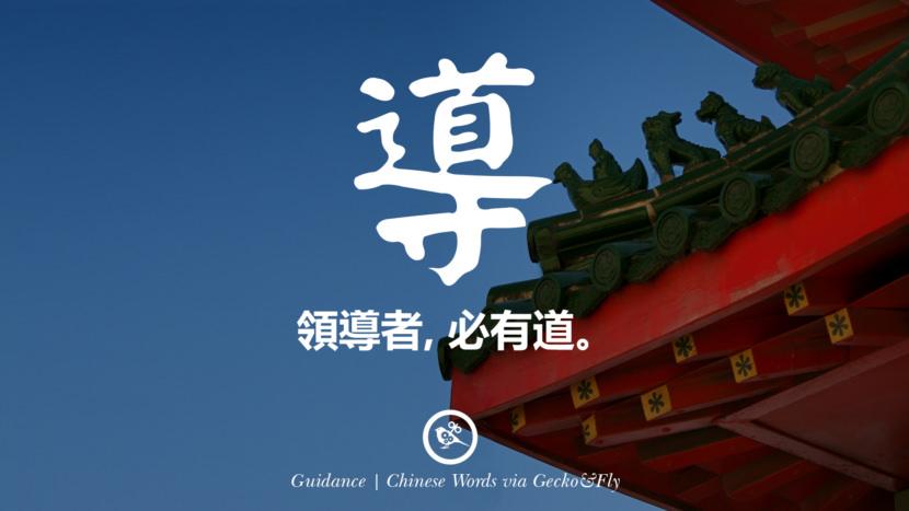 領導者, 必有道。 guidance beautiful chinese japanese word tattoo Symbols