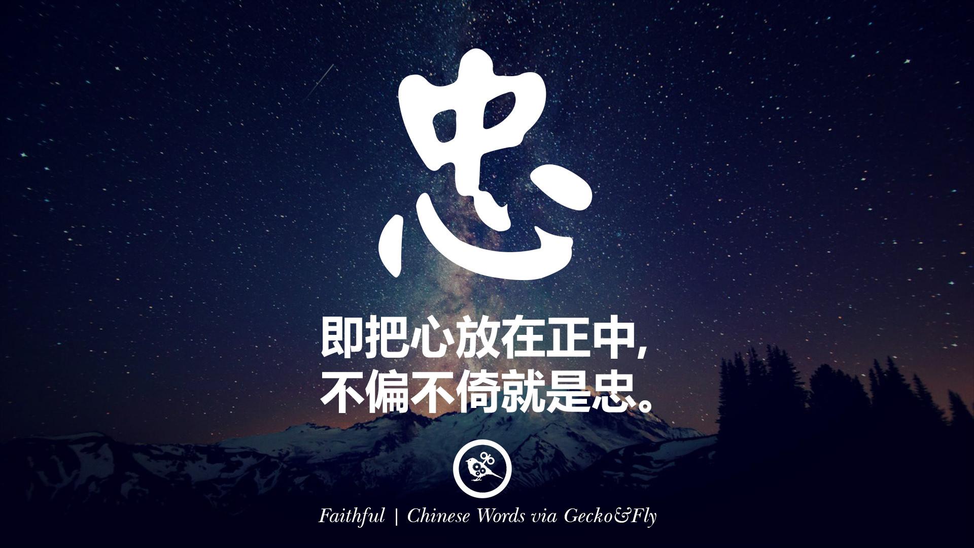 9 Beautiful And Meaningful Chinese Japanese Kanji Words