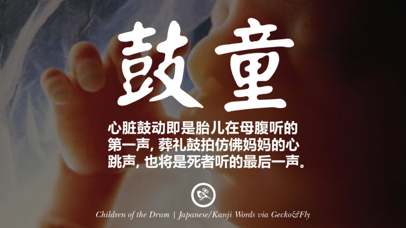 心脏鼓动即是胎儿在母腹听的第一声, 葬礼鼓拍仿佛妈妈的心跳声, 也将是死者听的最后一声。 heartbeat KODO beautiful chinese japanese word tattoo Symbols